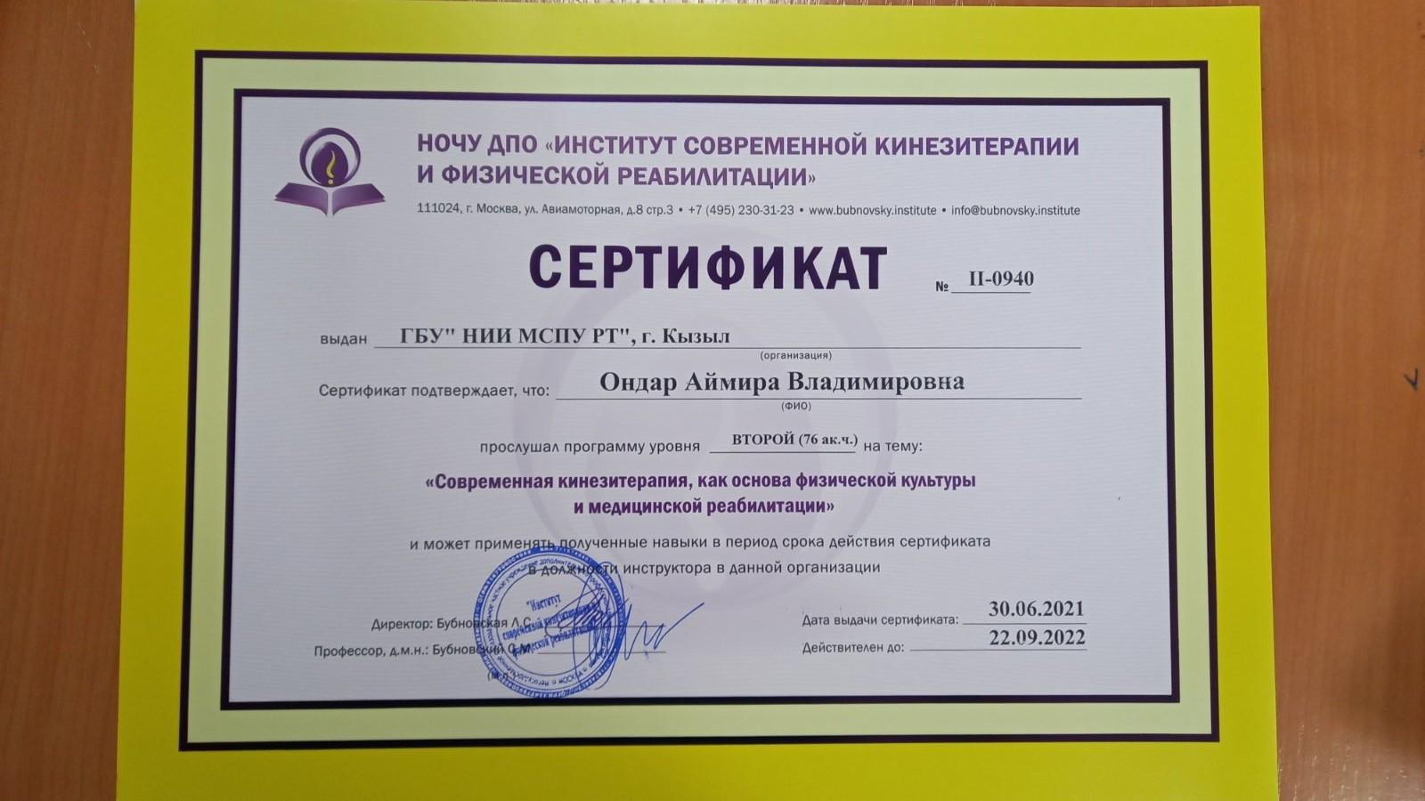 ЦДБ Кызыл